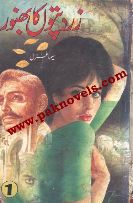 Zard Patoon Ka Bhanwar by Seema Ghazal