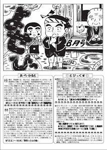 「よせぴっ」をWEBダウンロード(16ページ)