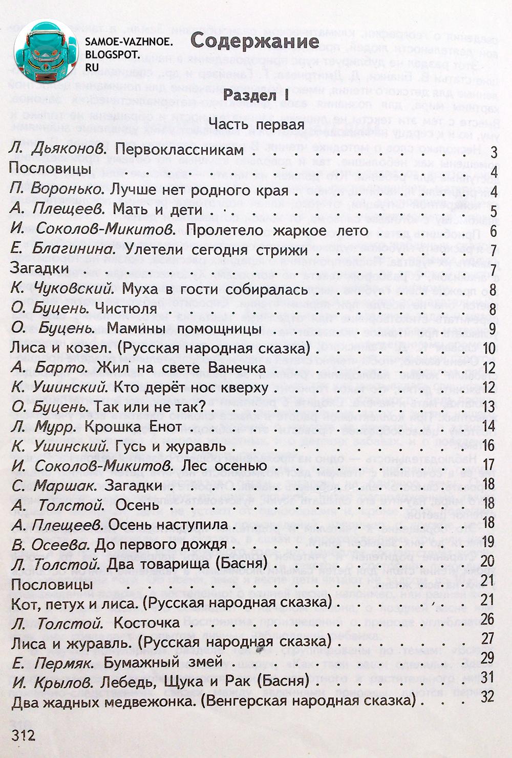 Учебник по чтению СССР содержание