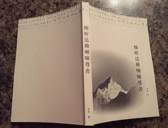 我的新书《倾听达赖喇嘛尊者》由达赖喇嘛办公室在新加坡出版