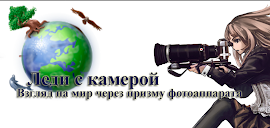 Мой блог в Центре Равновесия