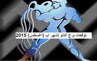 توقعات برج الدلو لشهر اب (اغسطس) 2015