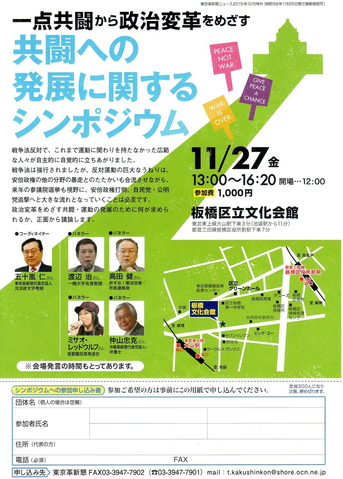 東京革新懇主催「野党共闘への発展に関するシンポジウム」にご参加ください!