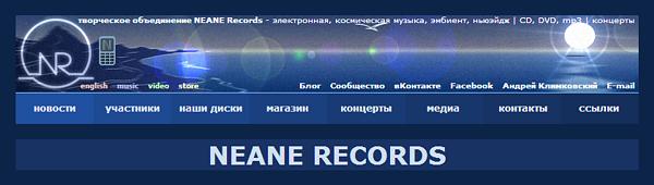 Переезд сайта www.NEANE.ru