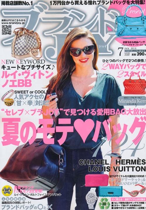 Brand JOY (ブランドJOY) July 2013 Miranda Kerr  ミランダ・カー