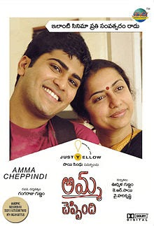 Amma Cheppindi Songs Free Download - Naa Songs