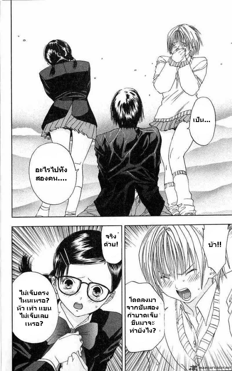 อ่านการ์ตูน Ichigo100 6 ภาพที่ 10