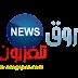 تردد قناة الشروق الإخبارية.