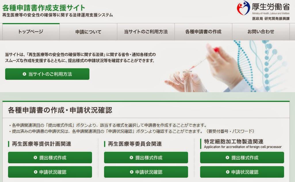 https://saiseiiryo.mhlw.go.jp/