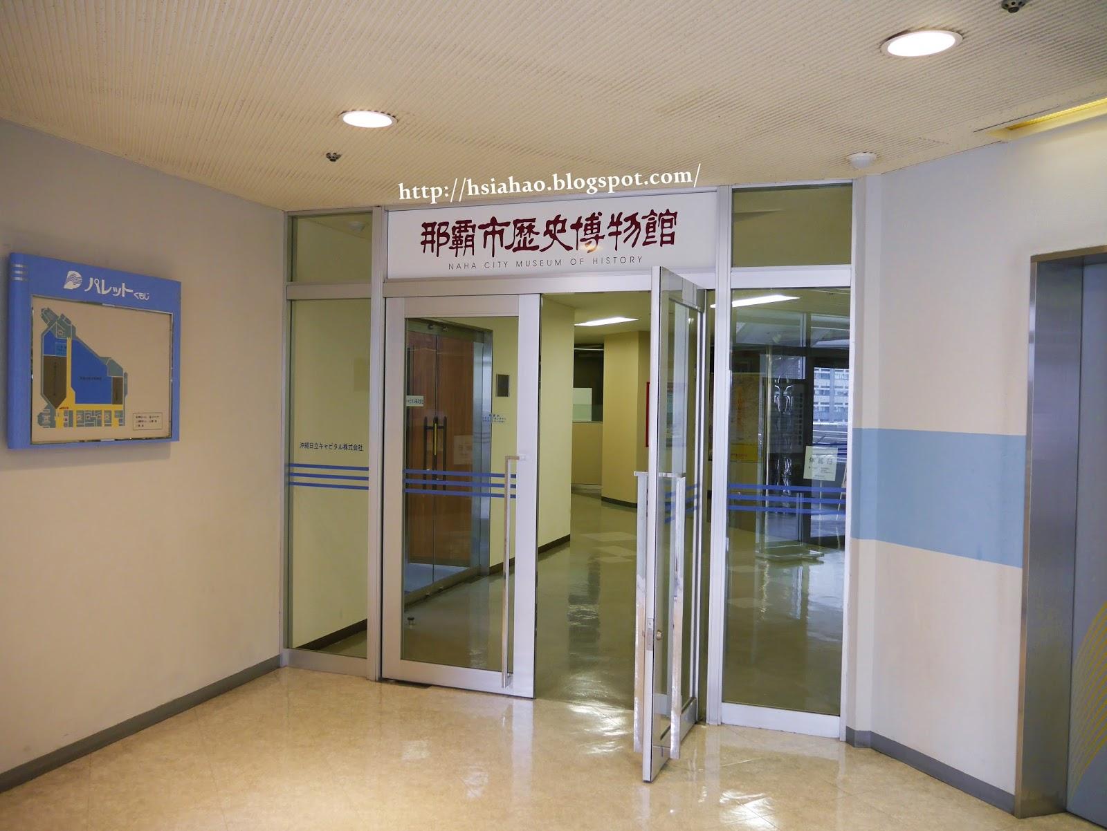 沖繩-那霸市歷史博物館-Okinawa-naha-city-museum-of-history