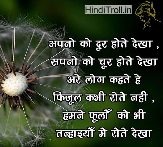 sad love hindi wallpaper hindi sad love quotes picture