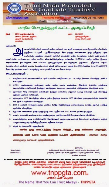 TNPPGTA State General Body Meeting at Namakkal on 02.11.2014 in SBM High School at 10 AM