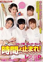 Time Stop Lesbian SP – Azumi Mizushima, Hitomi Kitagawa [VSPDS-583]