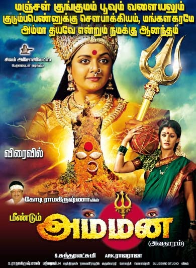 Watch Meendum Amman – Avataram (2014) Tamil Dubbed Telugu Movie DVDRip Full Movie Watch Online Free Download
