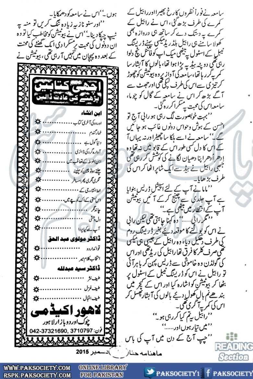 free urdu digests  zindagi khoobsoorat hai by mubashara