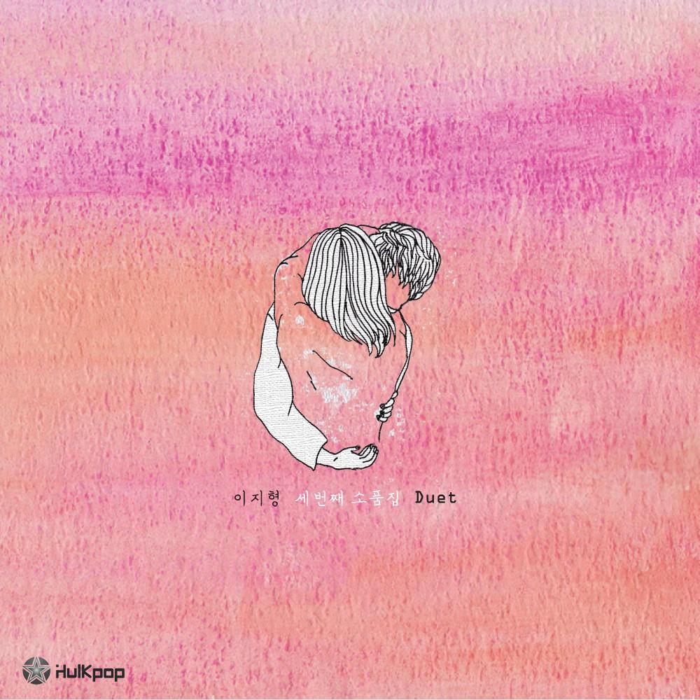 E Z Hyoung – Duet