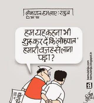 rahul gandhi cartoon, congress cartoon, janlokpal bill cartoon, lokpal cartoon, corruption in india, corruption cartoon, cartoons on politics, indian political cartoon