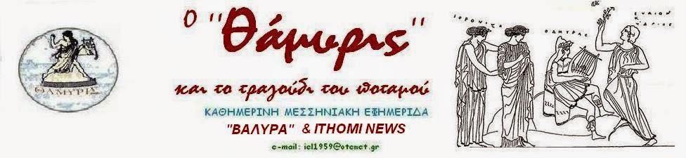 ΘΑΜΥΡΙΣ