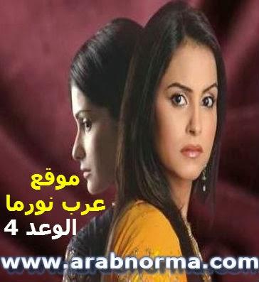 مسلسل الوعد الجزء الرابع مدبلج بالعربية