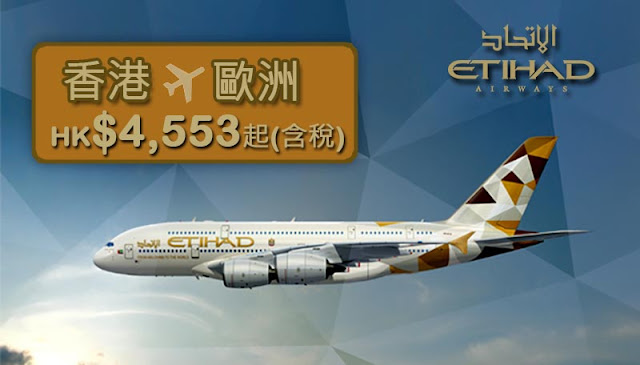 Etihad Airways 阿提哈德航空【歐洲】航線再促銷 香港飛歐洲$4,553起(連稅),明年3月出發。