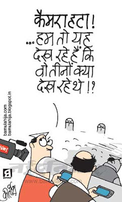 indian political cartoon, Media cartoon, karnatak porn scandal, bjp cartoon