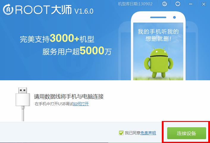 Cara Root Android Dengan Mudah Menggunakan Vroot