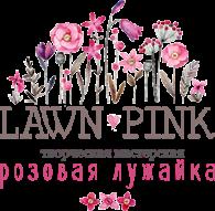 НОВИНКИ в LAWN PINK