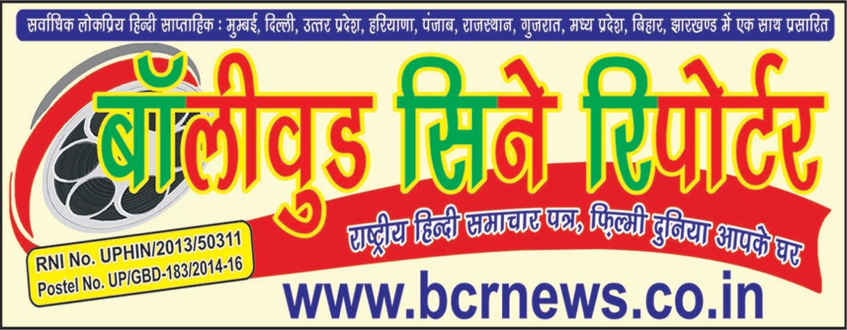 BOLLYWOOD CINE REPORTER | BCR NEWS