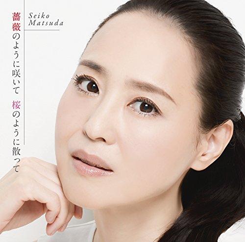 [Single] 松田聖子 – 薔薇のように咲いて 桜のように散って (2016.09.21/MP3/RAR)