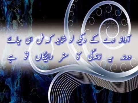 Milan SMS Shayari in Urdu 2014
