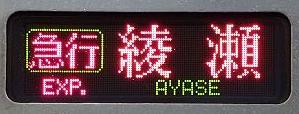 東京メトロ千代田線 急行綾瀬行き 6000系LED