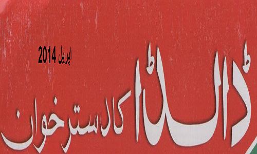 http://books.google.com.pk/books?id=dl1hAwAAQBAJ&lpg=PA1&pg=PA1#v=onepage&q&f=false