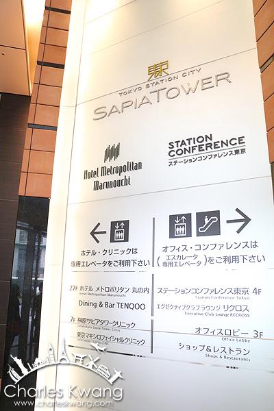 東京丸之內大都會飯店☆Hotel Metropolitan Tokyo Marunouchi