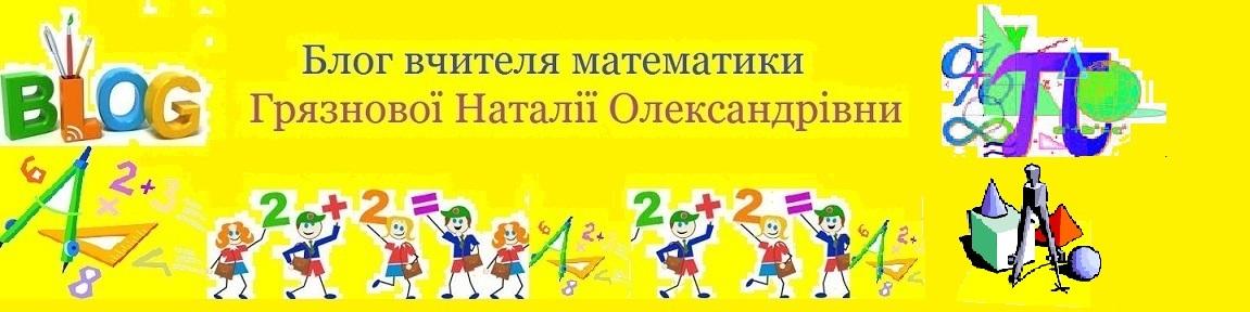 Блог вчителя математики Грязнової Наталії Олександрівни