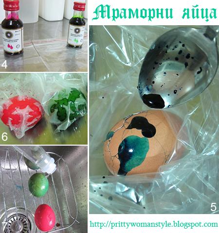 Как да боядисаме Мраморни яйца с хранителни оцветители