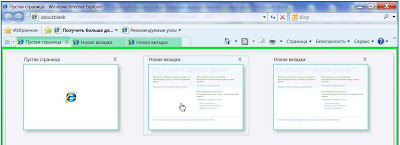 Удобный просмотр всех открытых вкладок Internet Explorer