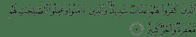 Surat Al-Fathir Ayat 7