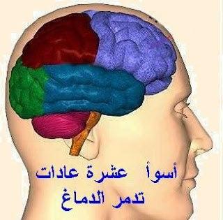 عشرة عادات تدمر الدماغ %D8%AE%D9%84%D8%A7%D9%8A%D8%A7+%D8%A7%D9%84%D9%85%D8%AE