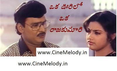 Oka Oorilo Oka Rajakumari Telugu Mp3 Songs Free  Download 1995