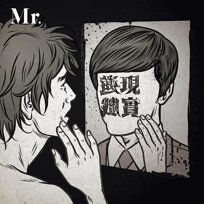 [Album] 現實遊戲 - Mr.