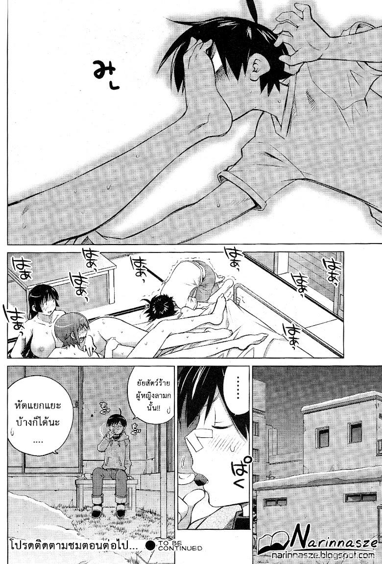 ชอบสาวตัวโตไหมค่ะ ? 14 - ความจริงจังของคาโอรุ - หน้า 20