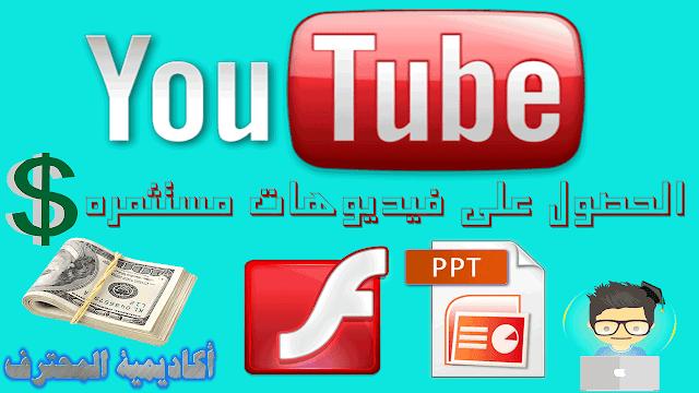 الحصول على فيديوهات مستثمره عن طريق ملفات PowerPoint وملفات flash