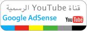 تابع قناة AdSense بالعربية على youtube