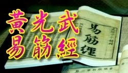 ► 黃光武.易筋經 (專版)