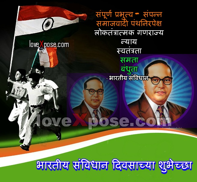 Indian constitution day wallpaper