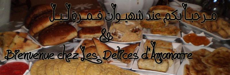 Bienvenue chez Les Delices d'Amanarre &  مرحبا بكم عند شهيوات قمرة ليل