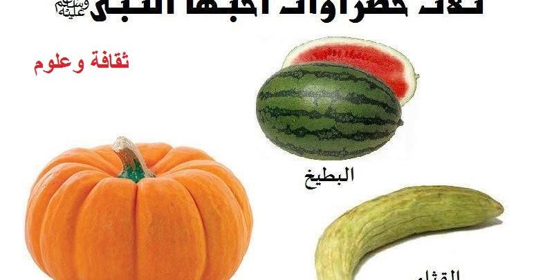 ثقافة وعلوم: ثلاث خضروات أحبها الرسول صل الله عليه وسلم