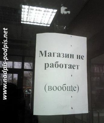 магазин не работает совсем