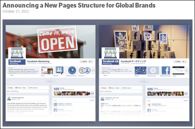 changes to Facebook pages for international businesses banner