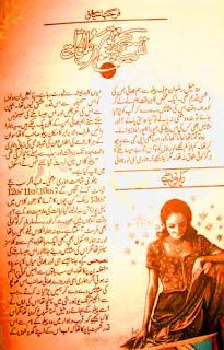 Taqreeb Kuch Tu Ho Novel by Farhat Ishtiaq pdf